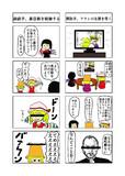 諏訪子、漫画その4