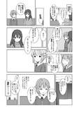 幸子とホームシック