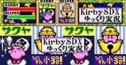【改変ドット絵】星のカービィSDX支援絵