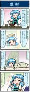 がんばれ小傘さん 1955
