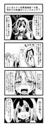 オルガマリー所長漫画14話 ジャンヌオルタ