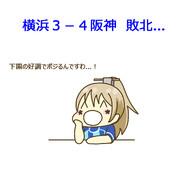 4月12日 阪神戦