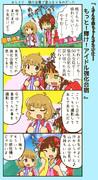 ミリオン四コマ『もっと!輝け!アイドル強化合宿』
