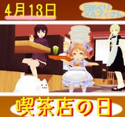 今日は喫茶店の日4/13【日めくりメルフィさん】