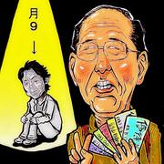 月9福山氏桐谷さんに負ける?