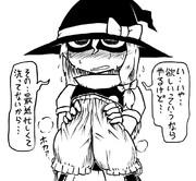 珍しいキノコと引き換えに下着を要求される魔理沙