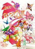 鶴の射手オリガミ