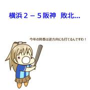4月14日 阪神戦