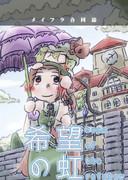 メイフラ合同誌「希望の虹」