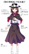 『燕石博物誌・蓮子』衣装考察