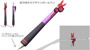 結月ゆかりデザインのボールペン
