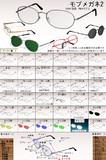 【メタルフレーム】モブメガネ2【配布】