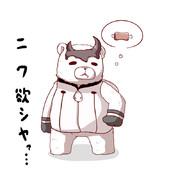 (`0言0́*)<熊ァアアアアアアアア