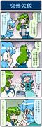がんばれ小傘さん 1961