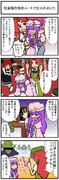 【東方手書き】東方手談17【囲碁】