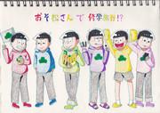 おそ松さんで修学旅行⁉(六つ子描いてみた その40)