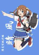 陽炎型航洋艦「晴風」