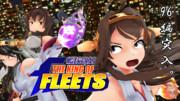 艦隊闘劇 THE  KING OF FLEETS 96編始動!