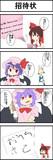超はっちゃらけ東方四コマ漫画「招待状」