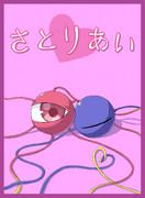 【例大祭】新作アナログゲーム「さとりあい」パッケージ【GM】
