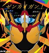 仮面ライダーゴースト(グレイトフル魂)