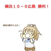 4月20日 広島戦