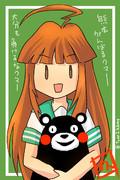 熊本がんばるクマー