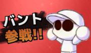 バント 参戦!!