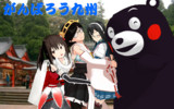鹿児島からも熊本地震復興を応援します!