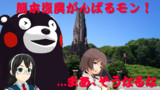 宮崎からも熊本地震復興を応援します!