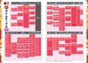 【30日】ニコニコ超会議2016タイムテーブル(印刷用)