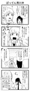 博多弁の女の子は可愛いと思うのでもっと広まってほしい⑧(そんなに方言きつくなか編)