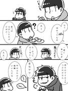 年中桜餅漫画2