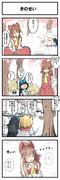 超はっちゃらけ東方四コマ漫画「きのせい」