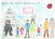熊本に早く笑顔が戻りますように!