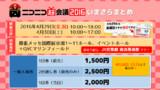 ニコニコ超会議2016の今更なまとめ! #chokaigi