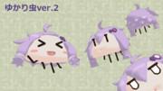 【MMD】ゆかり虫ver.2【配布】
