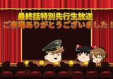 「閣下欠海戦線」最終話どっきり特別先行生放送お礼