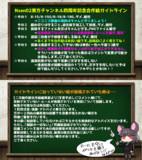 【Nsen02東方チャンネル】記念集合合作絵のガイドラインについて【四周年記念合作】