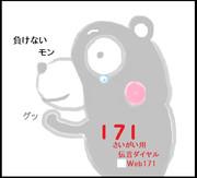 忘れない熊本地震2016.4.14