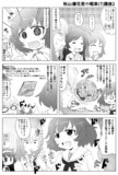 秋山優花里の戦車(?)講座2