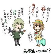 和歌山の二人