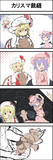 超はっちゃらけ東方四コマ漫画「カリスマ裁縫」