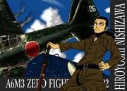 零戦二二型と西澤廣義飛曹長