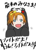 熊本の皆さんへほのかのエールを!