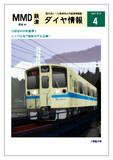MMD鉄道ダイヤ情報[2016年4月号]