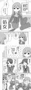 鈴谷処女漫画1