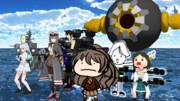 特殊艦、出撃!