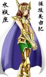 聖闘士セングラ3「水瓶座の美由紀」