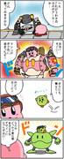 ただのカービィ漫画11